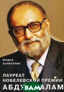 Лауреат Нобелевской премии Абдус Салам