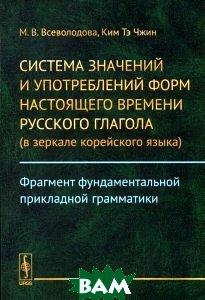 Система значений и употреблений форм настоящего времени русского глагола (в зеркале корейского языка). Фрагмент фундаментальной прикладной грамматики
