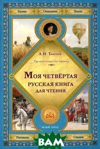 Моя четвертая русская книга для чтения. Толстой Лев Николаевич