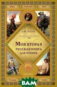 Моя вторая русская книга для чтения. Толстой Лев Николаевич