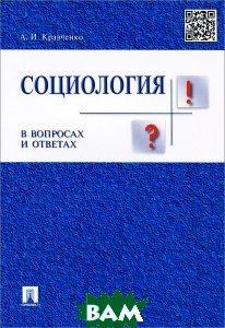 Социология в вопросах и ответах. Уч. пос.-М.:Проспект, 2015.