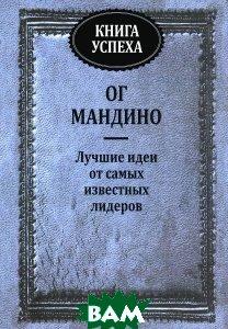 Книга успеха ПОПУРРИ
