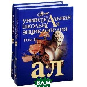 Универсальная школьная энциклопедия. Т. 2. М - Я  Журавлева Е. купить