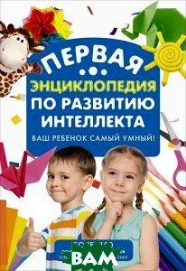 Самый умный ребенок. Теория множественности интеллекта. Как развить интеллект, таланты и способности