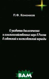О развитии биологическийх и сельскохозяйственных наук в России в советский и постсоветский периоды