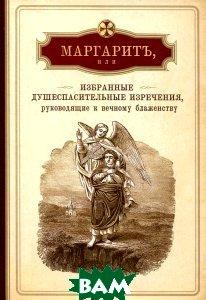 Маргарит, или Избранные душеспасительные изречения, руководящие к вечному блаженству, с присовокуплением некоторых бесед, относящихся исключительно к женским обителям