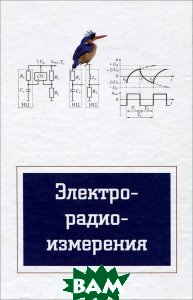 Электрорадиоизмерения. Учебник