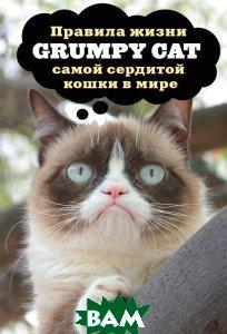 Grumpy Cat. Правила жизни самой сердитой кошки в мире   купить