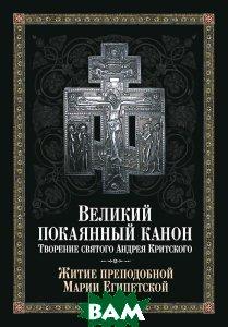 Великий покаянный канон. Творение святого Андрея Критского. Жития преподобной Марии Египетской