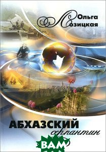 Абхазский серпантин