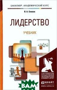 Лидерство. Учебник для академического бакалавриата