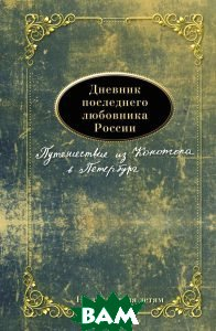 Дневник последнего любовника России. Книга 1. Путешествие из Конотопа в Петербург