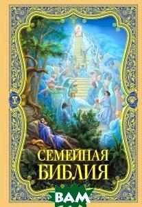 Купить Семейная Библия. Рассказы Из Священной Истории Ветхого И Нового Завета