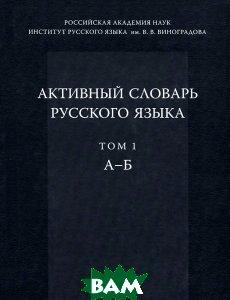 Активный словарь русского языка. Том 1. Б-Г
