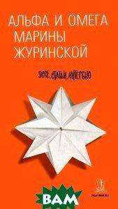 Альфа и Омега Марины Журинской: эссе, статьи, интервью
