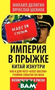Империя в прыжке. Китай изнутри. Как и для чего алеет Восток . Главное событие XXI века. Возможности и риски для России