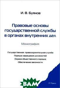 Правовые основы государственной службы в органах внутренних дел  И. В. Буянов купить