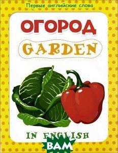 Огород / Garden   купить