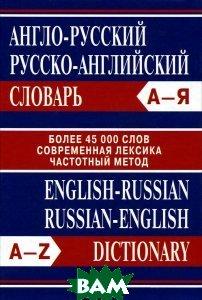 Англо-русский, русско-английский словарь / English-Russian, Russian-English Dictionary   купить