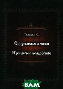 С. Тухолка / Оккультизм и магия. Процессы о колдовстве