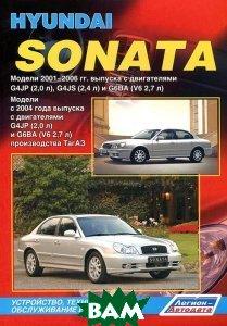 Hyundai Sonata. Модели с 2001 года выпуска с двигателями DOHC G4JP (2, 0 л), G4JS (2, 4 л) и G6BA (V6 2, 7 л). Устройство, техническое обслуживание и ремонт