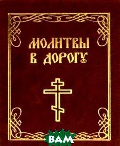 Молитвы в дорогу (миниатюрное издание)   купить