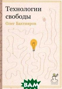 Технологии свободы  Олег Бахтияров купить
