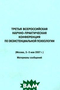 Третья Всероссийская научно-практическая конференция по экзистенциальной психологии   купить