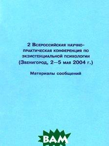Вторая Всероссийская научно-практическая конференция по экзистенциальной психологии   купить