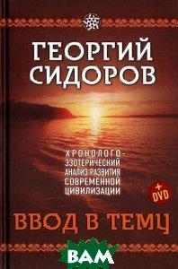 Ввод в тему. Книга 1. Хронолого-эзотерический анализ развития современной цивилизации