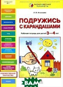 Подружись с карандашами. Рабочая тетрадь для детей 3-4 лет  Лариса Игнатьева купить