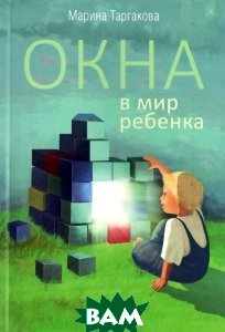 Окна в мир ребенка  Марина Таргакова купить