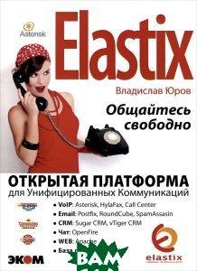 Elastix -общайтесь свободно!