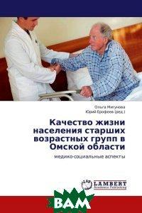 Качество жизни населения старших возрастных групп в Омской области