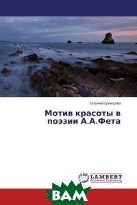 Мотив красоты в поэзии А. А. Фета