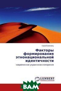 Факторы формирования этнонациональной идентичности