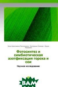 Фотосинтез и симбиотическая азотфиксация гороха и сои