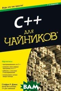 C++ для чайников  Стефан Рэнди Дэвис купить