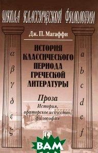 История классического периода греческой литературы. Проза. История, ораторское искусство, философия