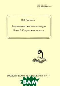 Таксономическая номенклатура. Книга 3. Современные кодексы  И. Я. Павлинов купить