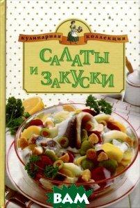 Салаты и закуски  Г. В. Тивелева купить