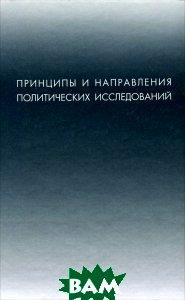 Принципы и направления политических исследований. Сборник материалов конференций и мереприятий, проведенных РАПН в 2001 году