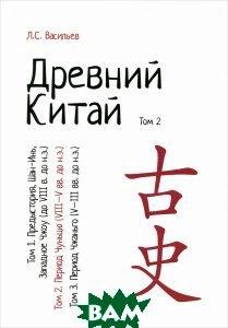 Древний Китай. В 3 томах. Том 2. Период Чуньцю (VIII-V вв. до н. э.). Учебное пособие