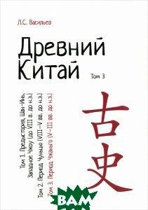 Древний Китай. В 3 томах. Том 3: Период Чжаньго (V-III вв. до н. э.). Учебное пособие