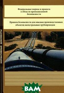 Правила безопасности для опасных производственных объектов магистральных трубопроводов   купить