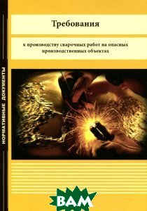 Федеральные нормы и правила в области промышленной безопасности `Требования к производству сварочных работ на опасных производственных объектах`   купить