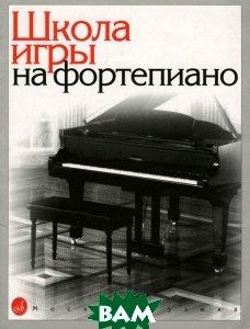 Школа игры на фортепиано   купить