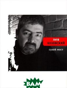Сухой мост  Лев Козовский купить