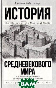 История Средневекового мира. От Константина до первых Крестовых походов  Сьюзен Уайс Бауэр купить