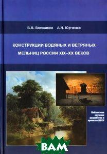 Конструкции водяных и ветряных мельниц России XIX-XX веков